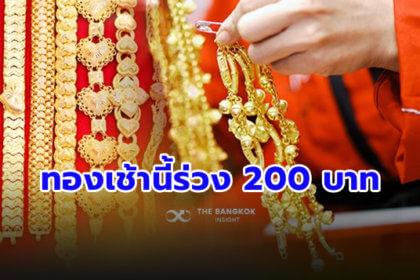 รูปข่าว ทองคำในประเทศ ร่วง 200 บาท ตามราคาต่างประเทศ-ค่าบาทอ่อน
