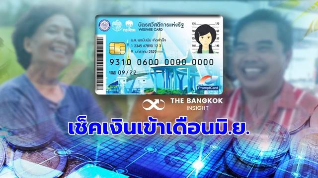 บัตรสวัสดิการแห่งรัฐ เดือนมิถุนายน