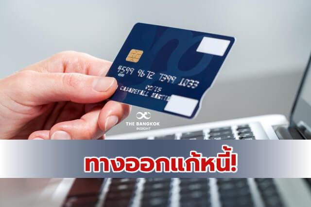 บัตรเครดิต1