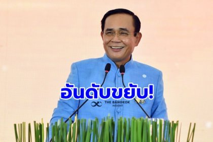 รูปข่าว 'บิ๊กตู่' ปลื้ม!! อันดับขีดความสามารถแข่งขันไทยขยับขึ้น ย้ำเป้าหมายเปิดประเทศ