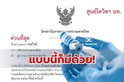 รูปข่าว ตะลึง! มหาดไทยสั่งผู้ว่าฯทั่วประเทศ จัดหาวัคซีนให้พนักงาน-ครอบครัวไทยเบฟฯ กว่า 7 หมื่นคน