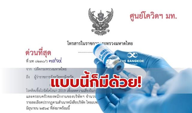 หาวัคซีนให้ไทยเบฟ