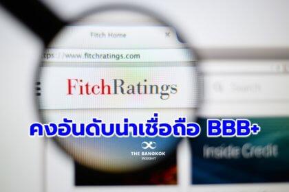 รูปข่าว 'ฟิทช์ เรตติ้ง' คงอันดับความน่าเชื่อถือไทยที่ BBB+