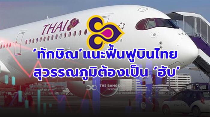 ฟื้นฟูการบินไทย