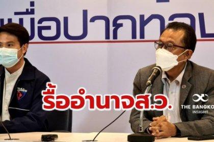 รูปข่าว ภูมิใจไทยรุกหนัก! แก้รธน. 3 ประเด็น 'เลิกยุทธศาสตร์ชาติ 20 ปี- รื้ออำนาจส.ว.เลือกนายกฯ'