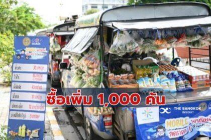 รูปข่าว เคาะผ่านฉลุย งบ 161 ล้าน โครงการ รถโมบาย พาณิชย์ ไม่ต่ำกว่า 1,000 คัน