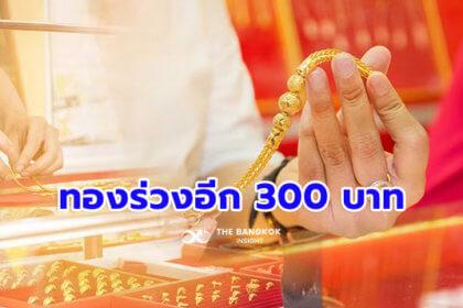 รูปข่าว ราคาทองคำในประเทศ วันนี้ร่วงต่อ 300 บาท ทั้งสัปดาห์ดิ่ง 1,250 บาท