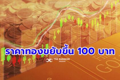 รูปข่าว ราคาทองคำในประเทศ เช้านี้ขยับขึ้น 100 บาท ฟื้นตัวจากสัปดาห์ก่อน