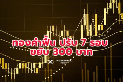 รูปข่าว ราคาทองคำในประเทศ ปรับดุเดือด 7 ครั้ง ปิดวันนี้ขยับขึ้น 300 บาท