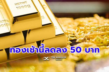 รูปข่าว ทองคำในประเทศ เช้านี้ลดลง 50 บาท จากแรงเทขายทำกำไรในตลาดเอเชีย