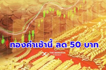 รูปข่าว ราคาทองเช้านี้ ลดลง 50 บาท ตลาดเคลื่อนไหวช่วงแคบ รอเงินเฟ้อสหรัฐคืนนี้