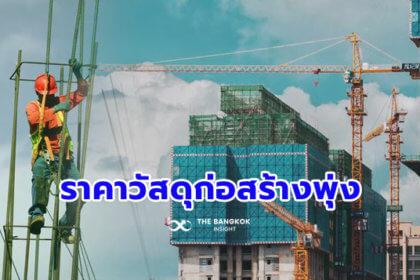 รูปข่าว ราคาวัสดุก่อสร้างพุ่งไม่หยุด จากจีนคุมส่งออกเหล็ก เศรษฐกิจฟื้นหนุนความต้องการเพิ่ม