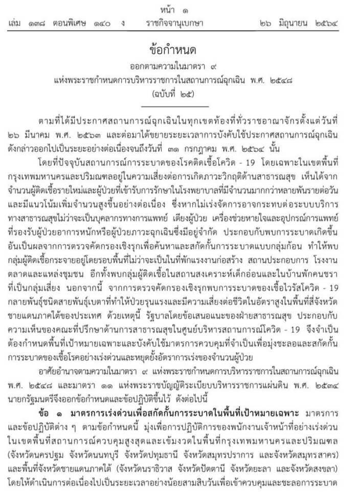 ราชกิจจา111