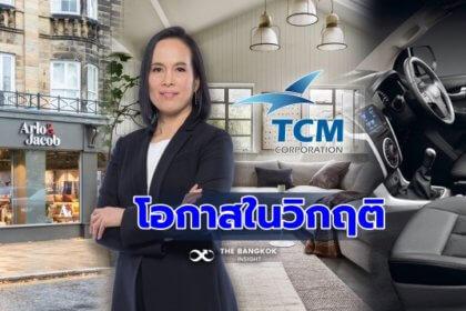 รูปข่าว 'ปิยพร พรรณเชษฐ์' แม่ทัพหญิง 'TCMC' กับโอกาสในวิกฤติ นำพาองค์กรแข็งแกร่ง