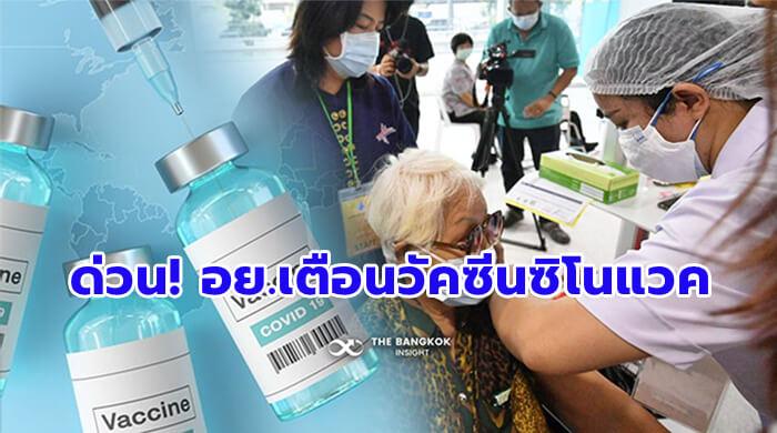 วัคซีนซิโนแวค 1