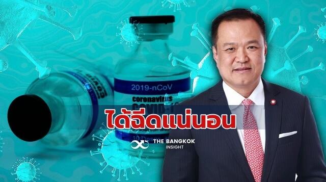 7 มิถุนายน จองฉีดวัคซีนโควิด