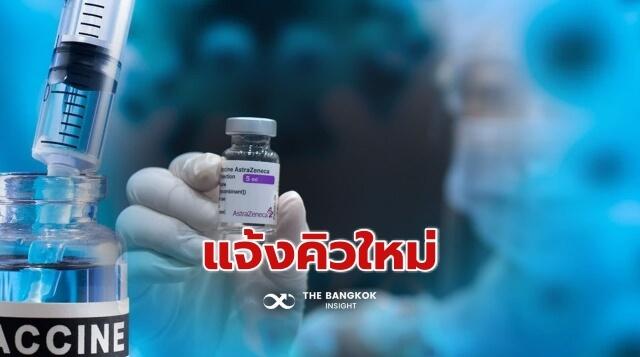 วัคซีนโควิดรพ.สนาม ๒๑๐๖๒๐