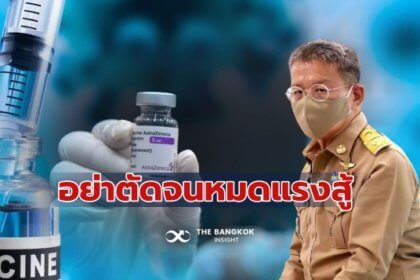 รูปข่าว ผู้ว่าฯปู ตัดพ้อ ยอดจัดสรรวัคซีน 'สมุทรสาคร' อย่าให้เหลือน้อยจนไม่มีกำลังสู้