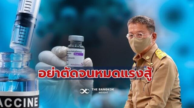 ยอดจัดสรรวัคซีน
