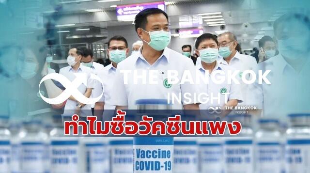 ซื้อวัคซีนโควิด-19 แพง
