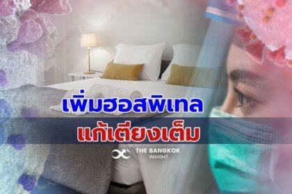 รูปข่าว เตียงโควิด ใกล้วิกฤติ กทม.ประสานตั้ง 'ฮอสพิเทล' รองรับผู้ป่วย