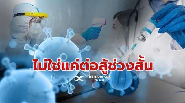 วัคซีนโควิดรพ 0.สนาม ๒๑๐๖๒๓ 1
