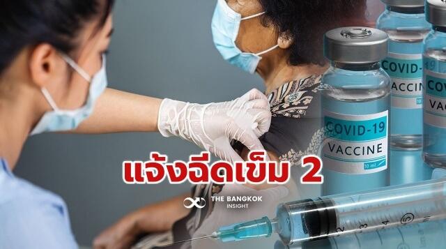 วัคซีนโควิดรพ 1.สนาม 210621