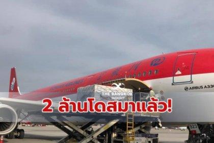 รูปข่าว ประเทศไทยสู้ ๆ! วัคซีนซิโนแวคล็อตใหม่อีก 2 ล้านโดส ส่งถึงกรุงเทพฯแล้ว