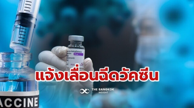 วัคซีน1112