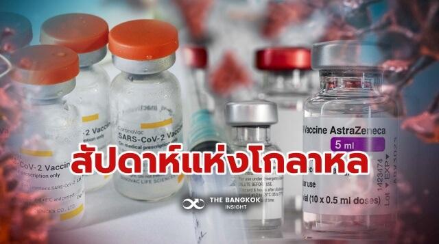 วัคซีน333