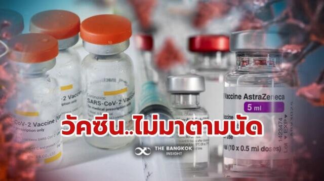 วัคซีน43