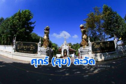 รูปข่าว ศุกร์ (สุข) ละวัด 'วัดศรีมุงเมือง' วัดศิลปะไทลื้อผสมกับพม่า