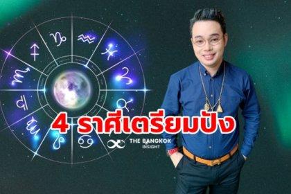 รูปข่าว 'หมอกฤษณ์' เปิด 4 ราศีความดีเริ่มปรากฎ บุญกุศลเริ่มนำพา คอนเฟิร์ม!