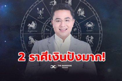 รูปข่าว 'หมอช้าง' เปิด 2 ราศีสุดปัง!! ข่าวดีเรื่องการเงินมา หลังจากที่นิ่งมานาน