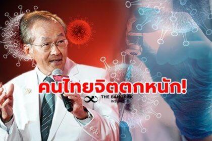 รูปข่าว 'หมอมนูญ' ลั่นไม่มีเวลาไหนที่คนไทยจิตตกเท่าตอนนี้ หลังยอดผู้ติดเชื้อพุ่ง!!