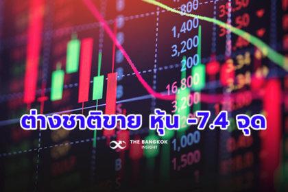 รูปข่าว หุ้นปิด ลบ 7.14 จุด ตามตลาดหุ้นโลก ต่างชาติขายสุทธิ 2.88 พันล้าน