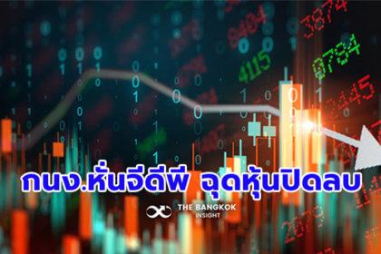 รูปข่าว หุ้นปิดลบ 4.15 จุด กนง.หั่นเป้าจีดีพีเหลือ 1.8% กดดันตลาด