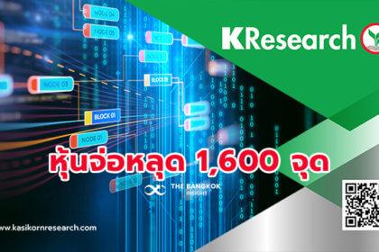 รูปข่าว หุ้นไทยสัปดาห์หน้า มีโอกาสหลุด 1,600 จุด จับตาประชุมกนง. 23 มิ.ย.