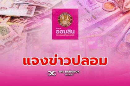 รูปข่าว 'ออมสิน' โร่แจงข่าวปลอมลงทะเบียนพักหนี้ เป็นหนี้ไม่ต้องจ่าย ไม่จริง!!
