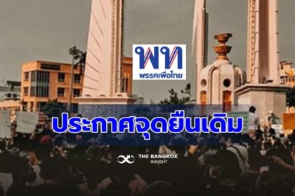 รูปข่าว 'เพื่อไทย' ออกแถลงการณ์กระทุ้ง แก้รัฐธรรมนูญ รื้อระบบเลือกตั้งใช้บัตร 2 ใบ