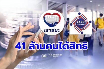 รูปข่าว กว่า 41 ล้านคน!! เข้าถึง 'เราชนะ – ม33 เรารักกัน' ยอดใช้จ่ายหมุนเวียนเกือบ 3 แสนล้าน