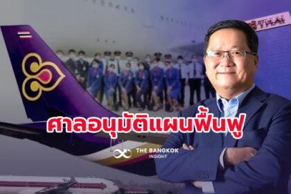 รูปข่าว ศาลล้มละลายกลางเห็นชอบแผนฟื้นฟูการบินไทย 'ชาญศิลป์'บอกให้เชื่อมั่น