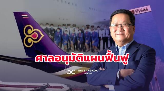 แผนฟื้นฟูการบินไทย