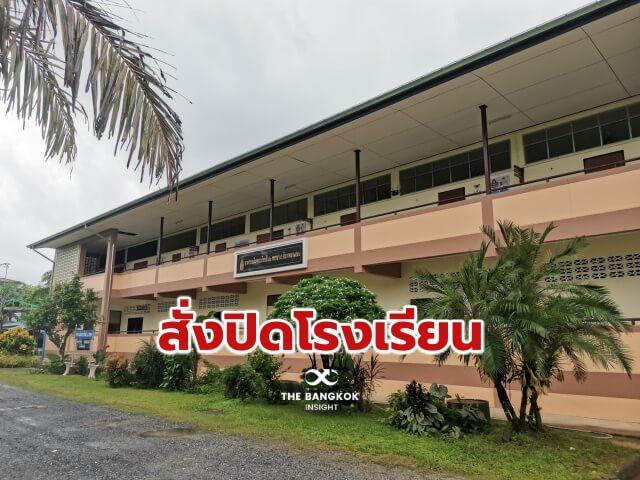 โรงเรียนคุระบุรี111