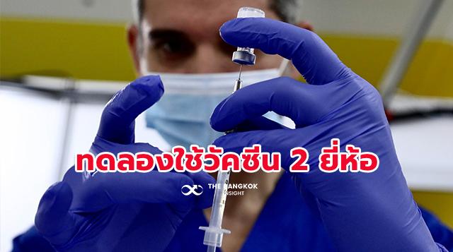 ใช้วัคซีน2ยี่ห้อ