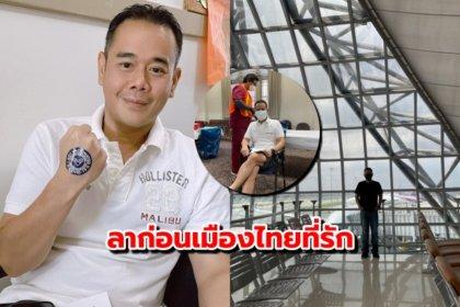 รูปข่าว เป๊ก ลาเมืองไทย ไปใช้ชีวิตในอเมริกา ได้ฉีดวัคซีนอีกรอบ ใจหาย สภาพสนามบินราวป่าช้า