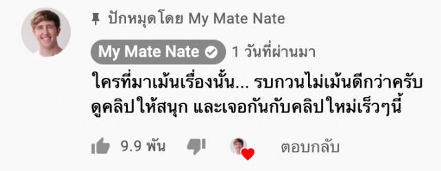 1 My Mate Nate เนท มมน1