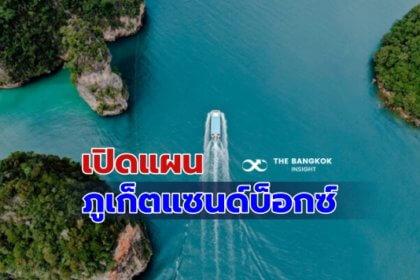 รูปข่าว 'ภูเก็ต แซนด์บ็อกซ์' นับถอยหลัง เที่ยวไทยไม่กักตัว 1 ก.ค.นี้ รวมทุกเรื่อง ที่นี่!
