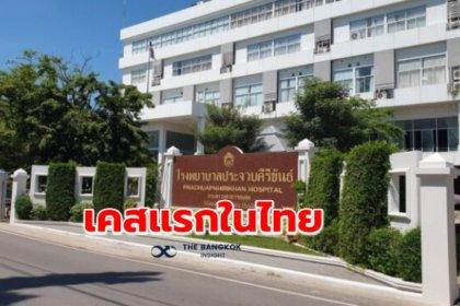 รูปข่าว รายแรกในไทย! ปลัดอำเภอหญิงดับ ปอดเสียหายหนัก หลังรักษา 'โควิด' หายแล้วโดยไม่มีอาการ