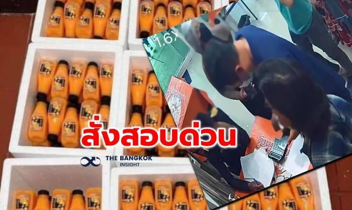 ล่อซื้อน้ำส้ม